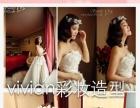 薇薇安化妆造型 承接新娘化妆 年会化妆 化妆培训