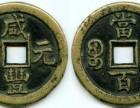 苏州古钱币藏友出手有出路了!
