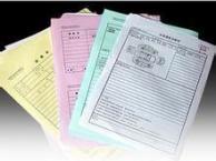 南昌联单印刷厂,专业印刷二联单,三联单,四联单定制