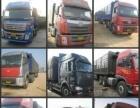 绥中浩运二手车中介出售各种二手货车,可办理贷款