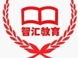 2018智汇教育教师招聘考试火热招生中