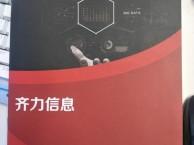 北京网站建设公司 软件开发 app开发等项目