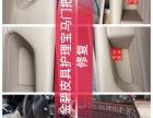 南宁专业汽车座椅修复翻新,划伤,掉色,磨损,烟头烫