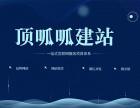 上海顶呱呱0元建站代理记账签一年送半年