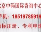 四川省商标条码怎么办理,乐山在哪个部门进行申请续展