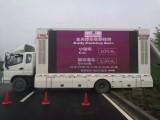 咸宁LED广告车小篷车LED视频车租赁