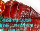广州顶正果木烤鸭技术 脆皮烤鸭3餐盈利抓住消费者