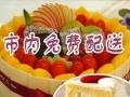 通化蛋糕定制东昌区特色蛋糕礼盒送货上门蛋糕订购