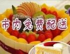 邯郸庆典蛋糕预定丛台区节日送礼蛋糕预定送货上门