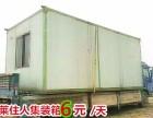 北京法利莱低价销售二手住人集装箱房4000元