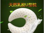 泰国天然乳胶枕U型枕头午休护颈枕汽车旅行