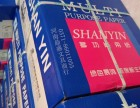 郑州市自由舰A4纸厂家直销量大从优郑州市内免费送货