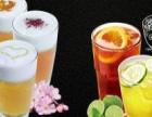 咖啡爱上茶时尚饮品店加盟冷饮热饮投资金额1-5万元