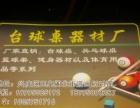 台球桌厂家直销批发零售出厂价。