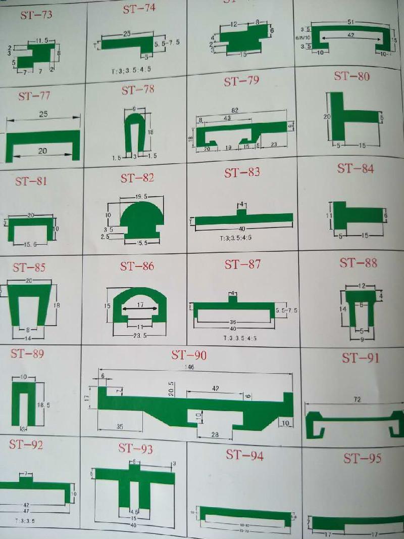 护栏 耐磨垫条系列