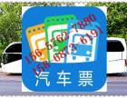 从温州到綦江大巴汽车(发车时刻表)几个小时?+收费多少钱?