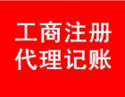 天津东丽工商注册条件