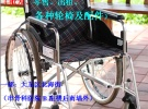 沈阳互邦轮椅专卖鱼跃轮椅全躺轮椅折叠轮椅二手轮椅维修电动轮椅120元