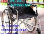 沈阳互邦轮椅专卖鱼跃轮椅全躺轮椅折叠轮椅二手轮椅维修电动轮椅