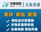 正品华夏名网云服务器 美国香港免备案/河南多线