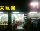 永外正街康馨苑小区较超市转让