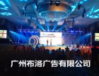 广州承办年会演出 番禺区年会演出场地布置公司