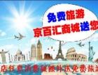 京百汇商城加盟:车险免费!商家联盟!送你钱去旅游!