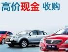 全上海专业收购二手私家车