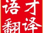 北京语才翻译提供多语种多领域陪同 交传 同传口译服务