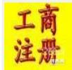 杭州三亿资金提供新公司融资注册 新老企业增资 补资