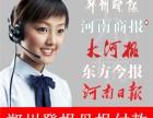 河南大河报商报经济报法制报在线阅读网