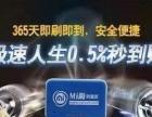 ¥ 火爆行业¥¥,POS机免费做代理啦,