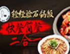 巧蜀娘石锅餐厅加盟
