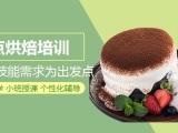 重庆西点烘焙培训 生日蛋糕培训 面包培训班