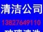 阳江车展保洁公司