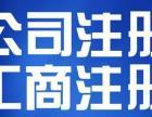 长沙公司注册,雨花区公司快速注册,天心区公司注册