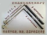 铝液铜液高温炉专用重结晶碳化硅 氮化硅热电偶保护管WRN