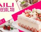 爱的礼物蛋糕店加盟 国蛋糕店加盟榜