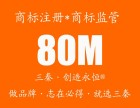 驰名商标申请办理人 北京商标注册代理人