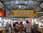 台湾小吃培训
