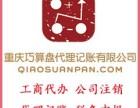 重庆主城各区工商注册 代理记账,代办资质,财税咨询等