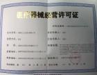 注册公司 办理医疗器械经营许二类备案 三类许可 专业快速