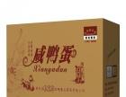 精美鸡蛋礼盒 高档杂粮手提箱 晋城纸箱厂专业提供