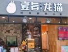 扬州壹旨龙猫奶茶加盟店好吗-壹旨龙猫奶茶加盟费多少