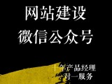 北京河北物聯網小程序APP開發