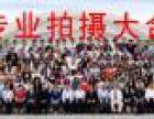 毕业照 集体照 大合影拍摄 京城最低价