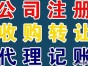 杭州专业代办注册公司提供地址,公司转让,欢迎咨询