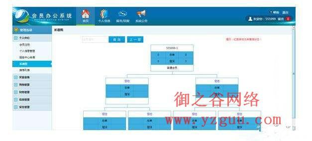 各种直销系统设计 开发,APP开发-御之谷网络