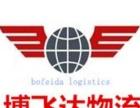 江苏博飞达物流专业承接全国各地整车 零担运输业务