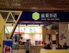 蜜果茶语全国有几家店?蜜果茶语如何加盟?